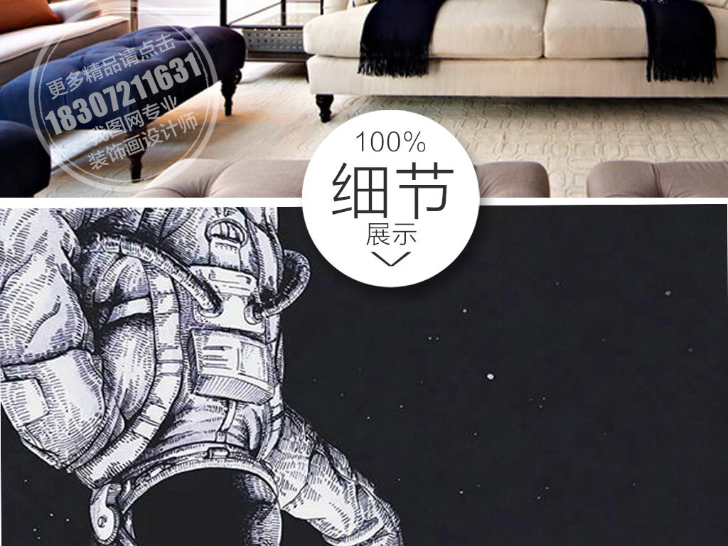 创意简约宇航员太空星球三联无框画