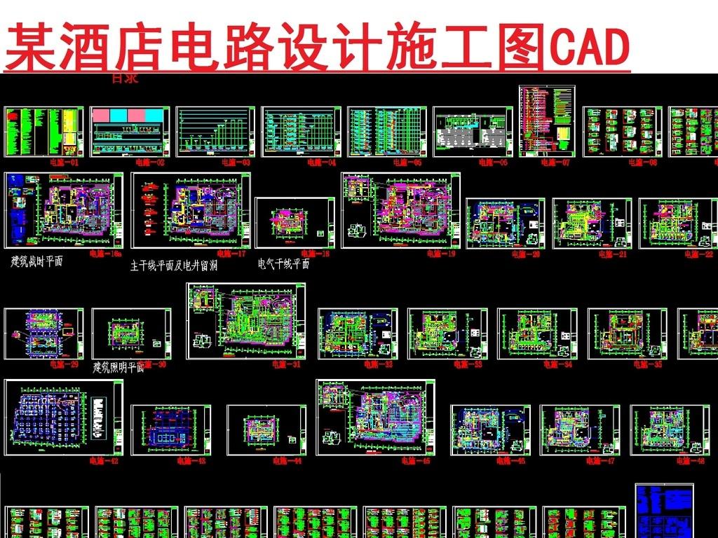 电路标准图标示图cad全套施工图全套施工图室内设计