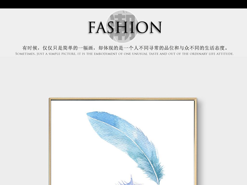 手绘简约羽毛抽象水彩北欧无框画