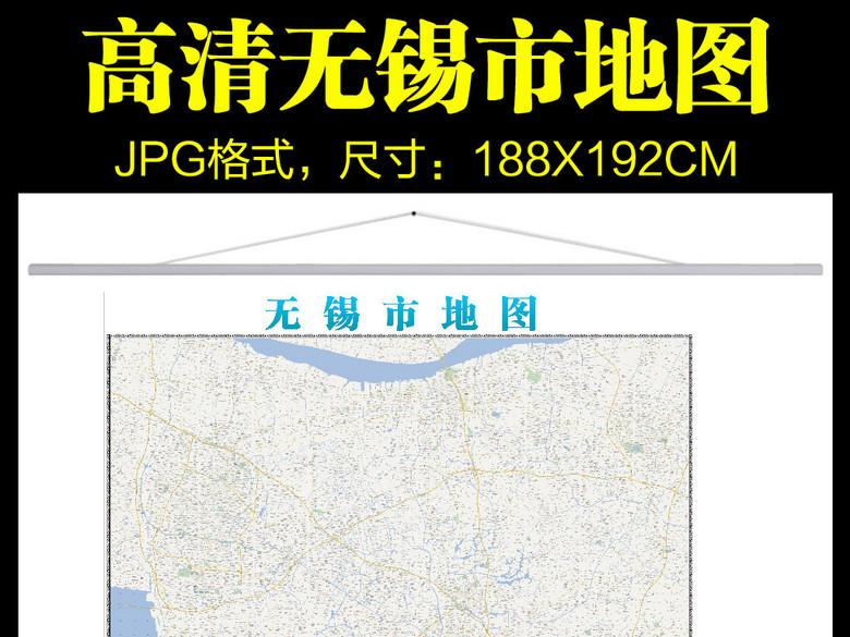 无锡市电子版地图图片下载