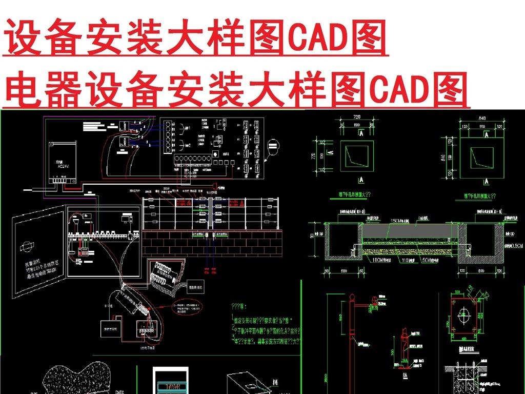 吊顶电路图cad图库cad电器平面图cad电路施工图设备