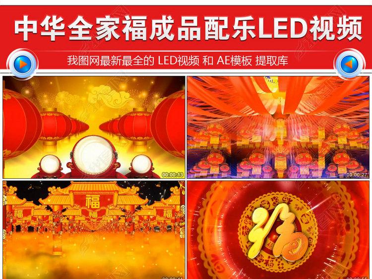 中华全家福配乐成品led背景视频素材