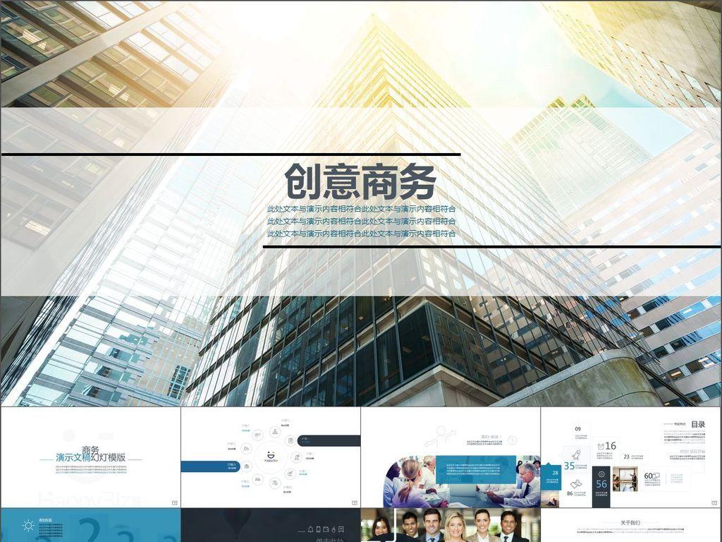 商务介绍公司团队产品简介ppt模板