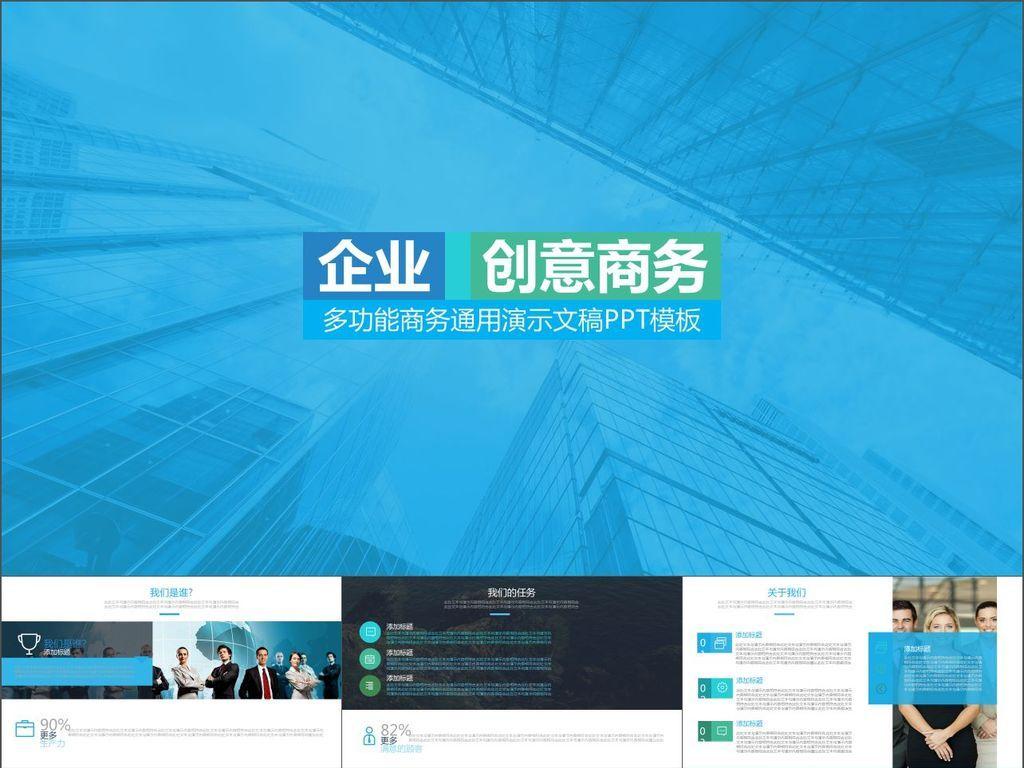 团队介绍创意产品介绍宣传ppt模板图片