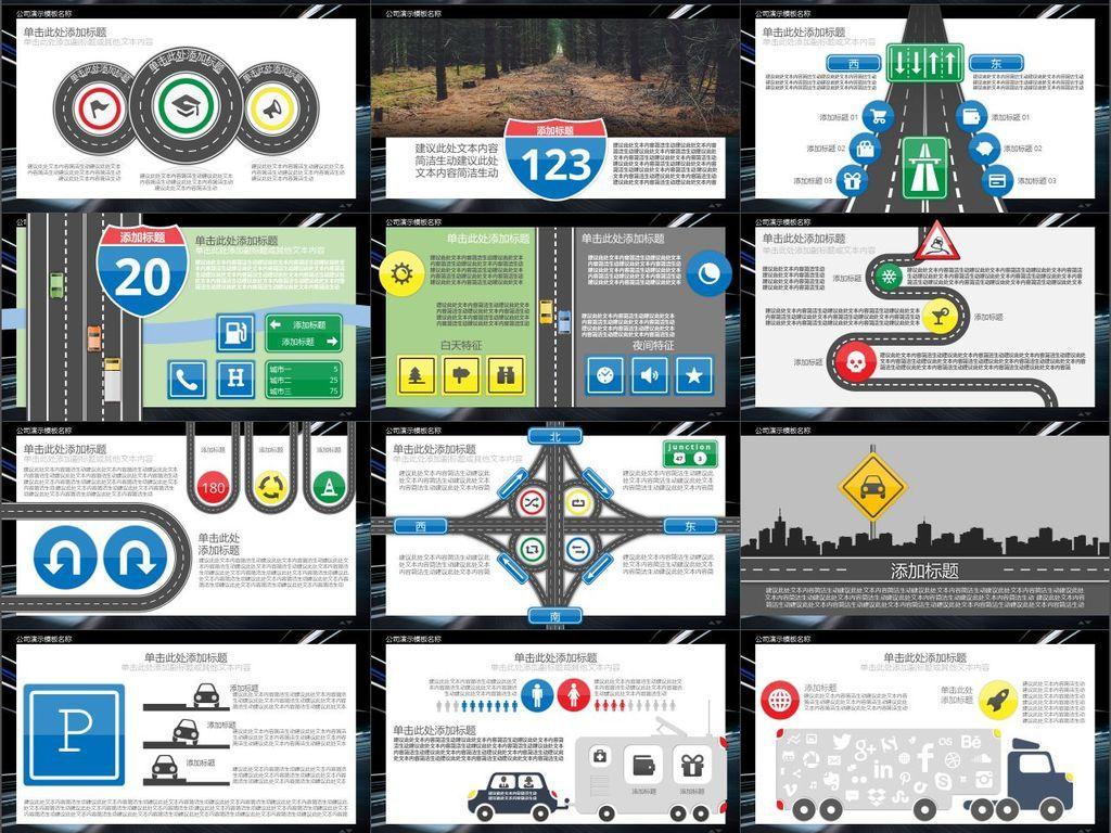 企业团队介绍创意产品营销策略图片
