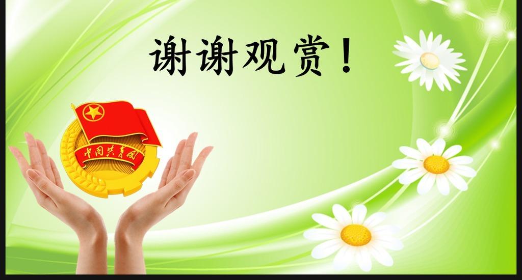 ppt模板 党政军警ppt模板 政府ppt > 团委团徽团课共青团动态ppt背景图片