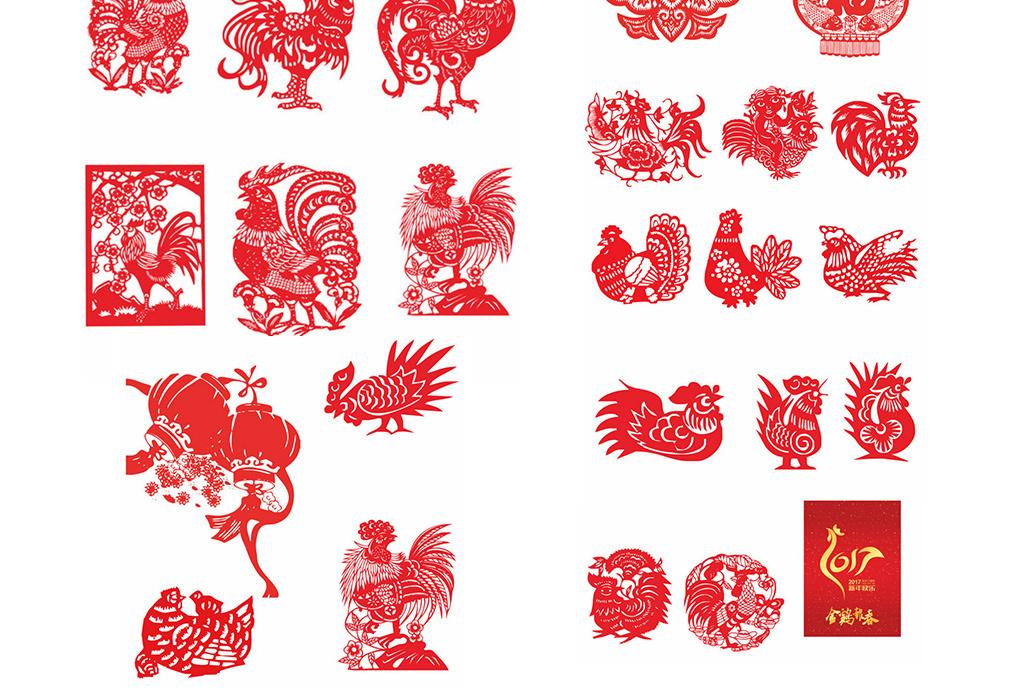2017新年鸡年剪纸矢量png素材大全