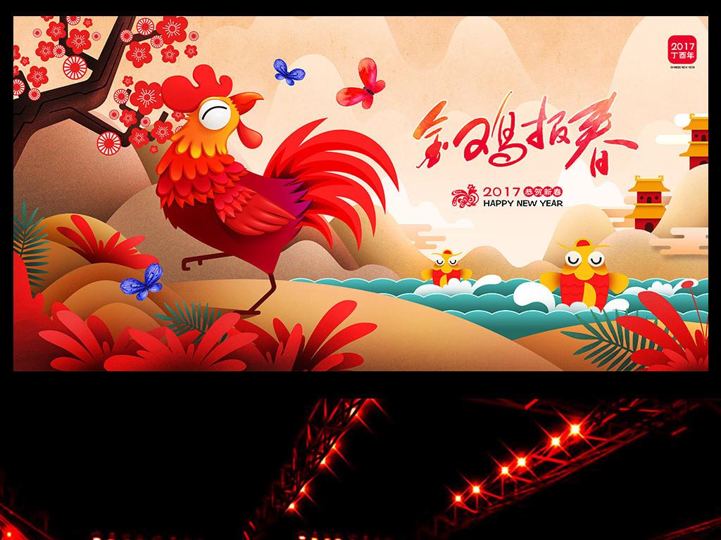 鸡年手绘海报中国风促销平面海报