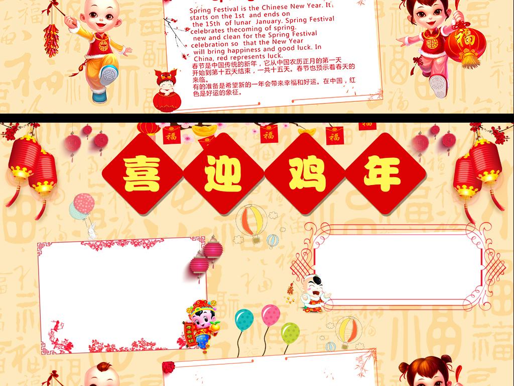 关于鸡年春节的手抄报图片大全-2017年春节贺年