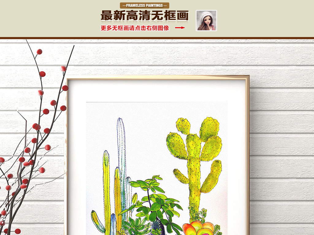 简约小清新手绘仙人掌无框画