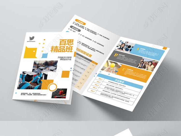 简约风格教育行业招生折页PSD设计模板
