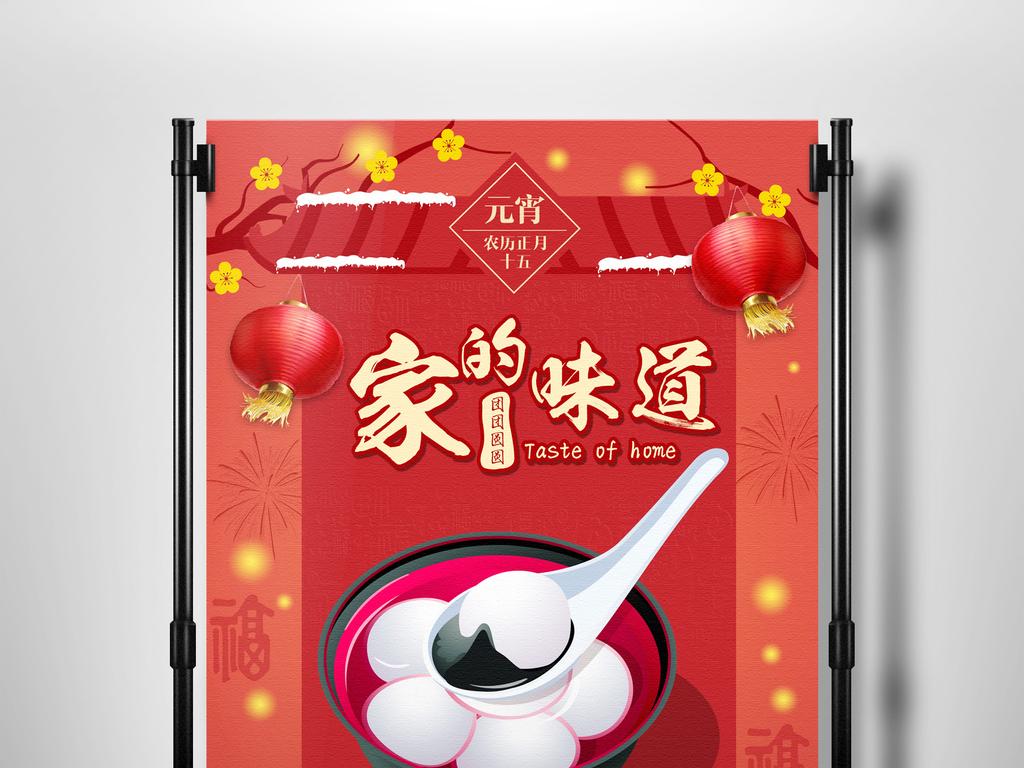 中国风汤圆海报设计