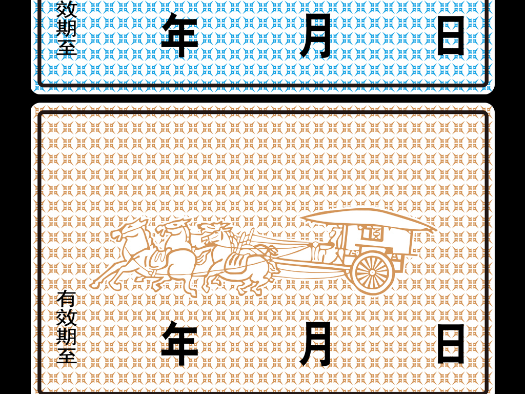 psd)临时车牌模板蓝色临时车牌褐色临时车牌临时号牌小车车牌