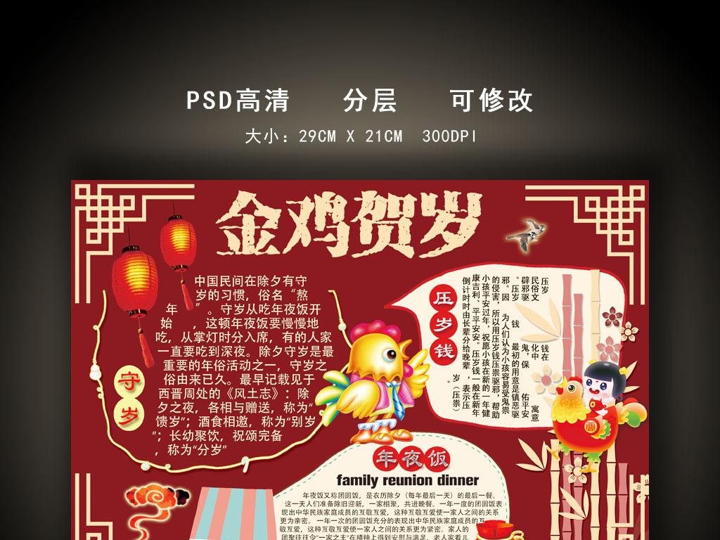 鸡年春节贺岁电子小报手抄报图片