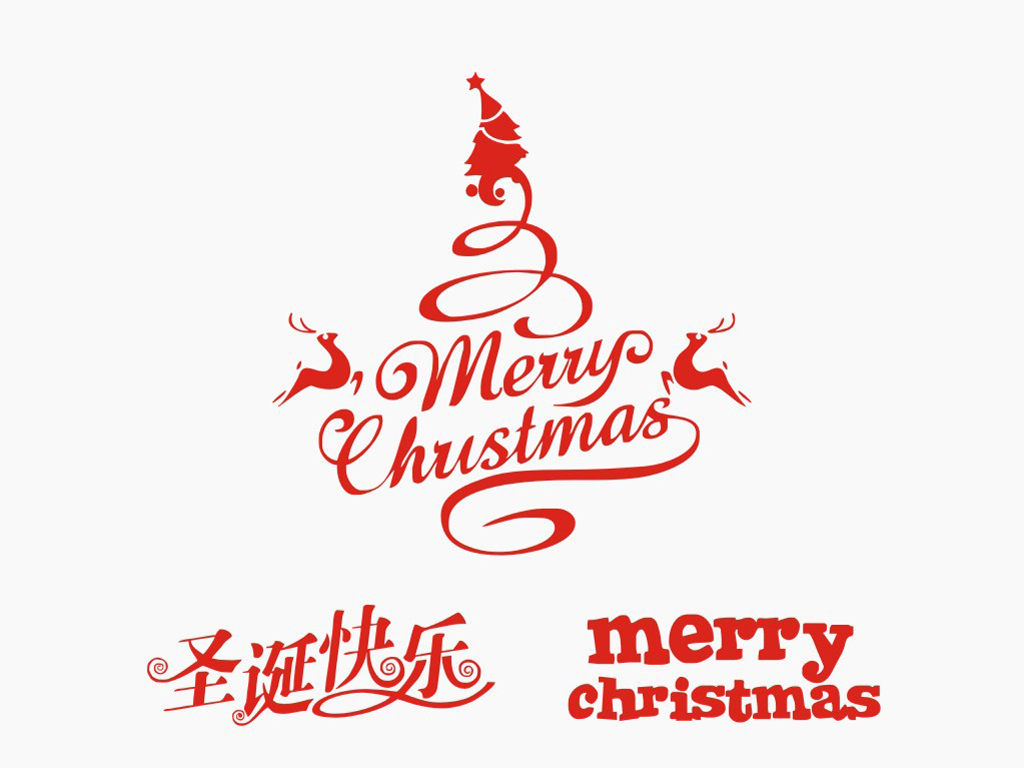 圣诞快乐字体设计图片下载cdr素材-圣诞节-我图网图片
