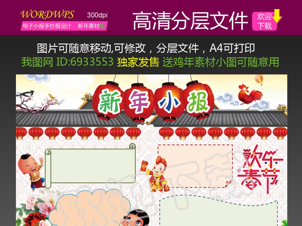 56 我图网提供精品流行2017鸡年春节元旦小报新年手抄q版word卡通素材图片