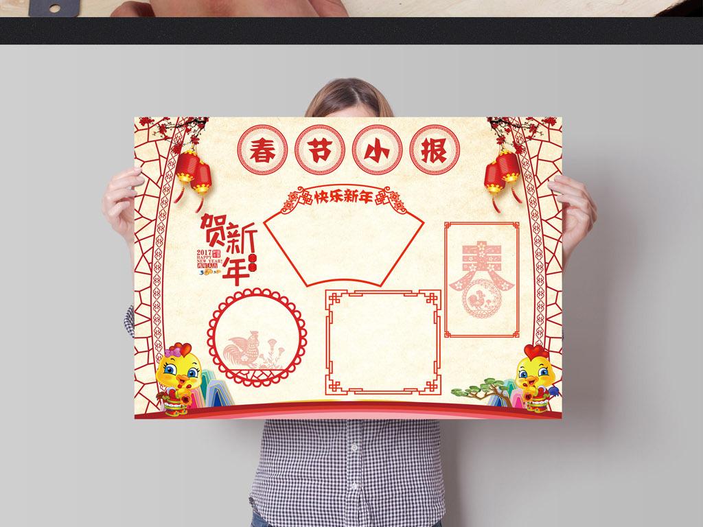 春节新年小报手抄报模板psd