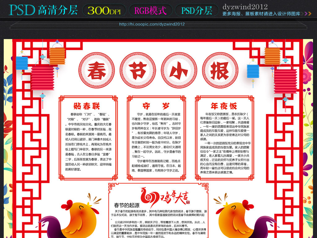 2017年元旦春节小报新鸡年手抄电子小报图片