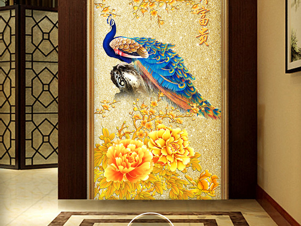 画墙纸欧式玄关简欧华丽大气客厅走廊过道隔断国画中式竖版牡丹花卉图片
