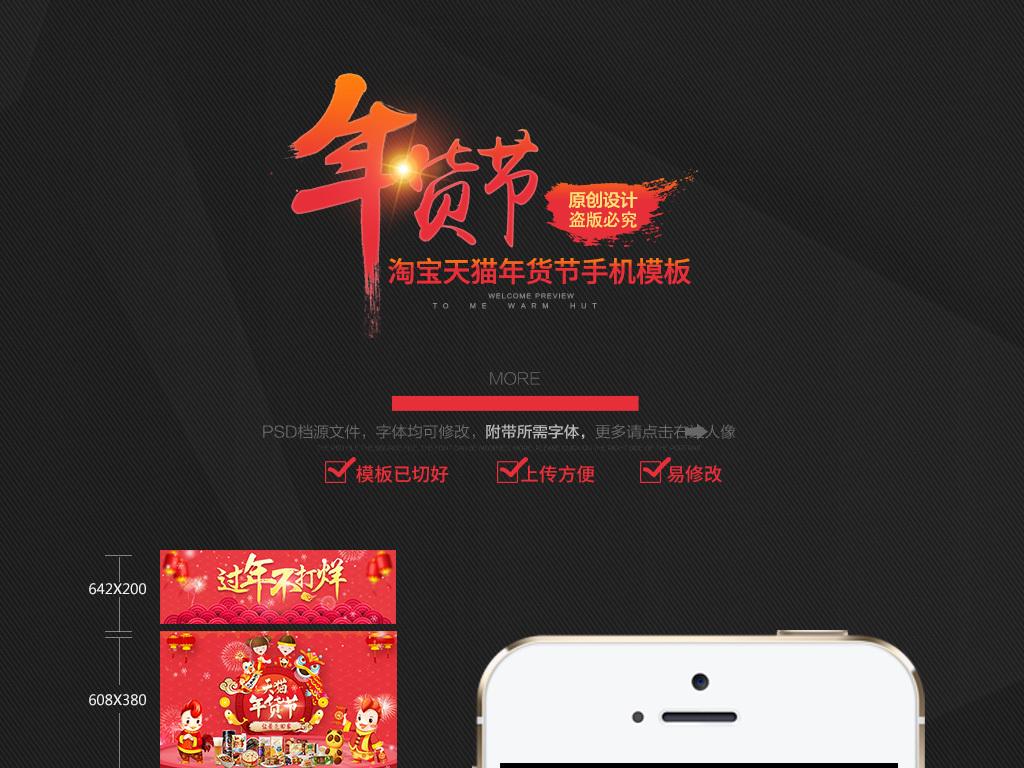 psd)手绘天猫年货节无线店铺模板手机促销模板新年