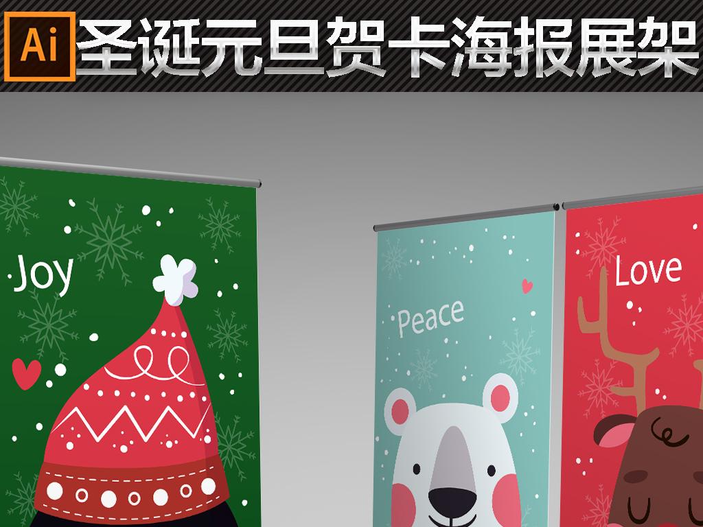 手绘卡通创意圣诞元旦矢量贺卡海报展板展架