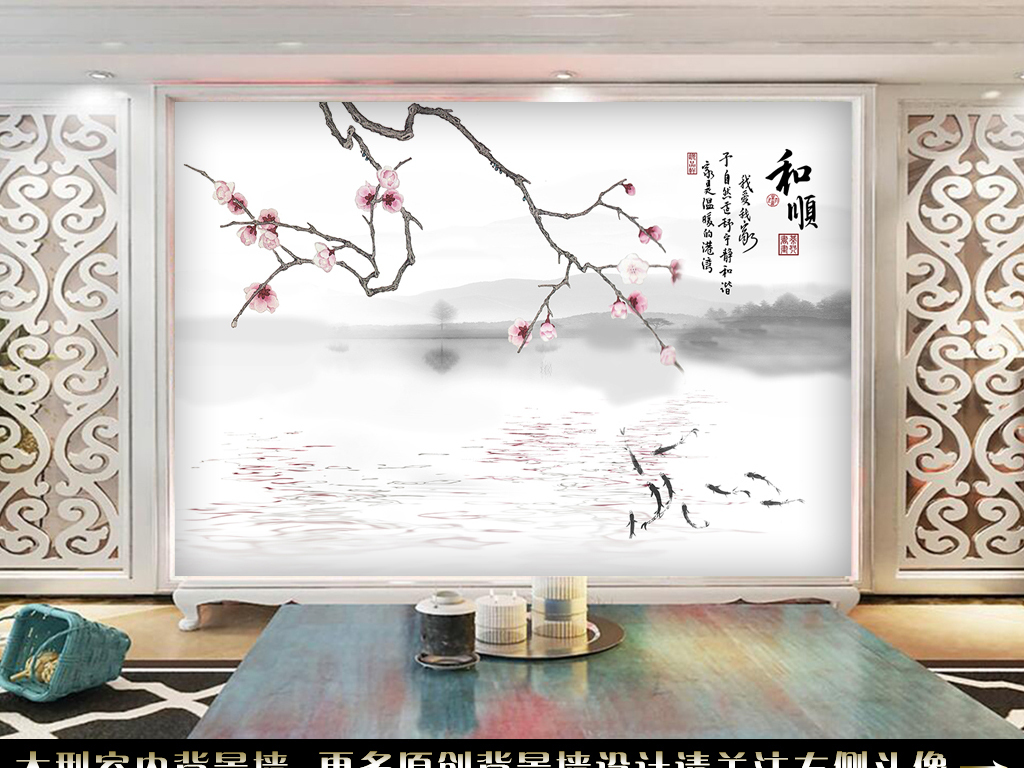 背景墙 电视背景墙 手绘电视背景墙 > 手绘花鸟山水九鱼图  素材图片