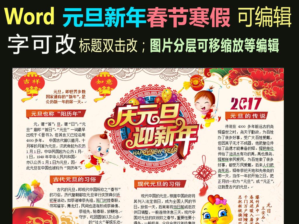 word电子小报2017新年元旦寒假春节图片下载doc素材 元旦手抄报