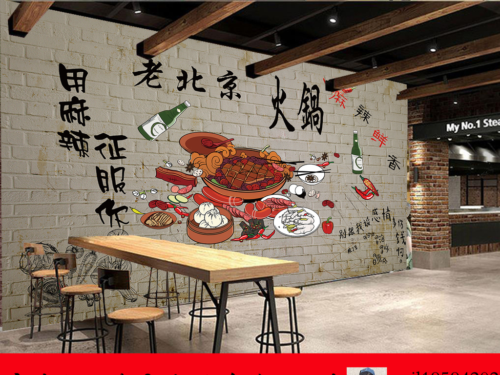 手绘餐厅壁画手绘火锅背景墙麻辣烫