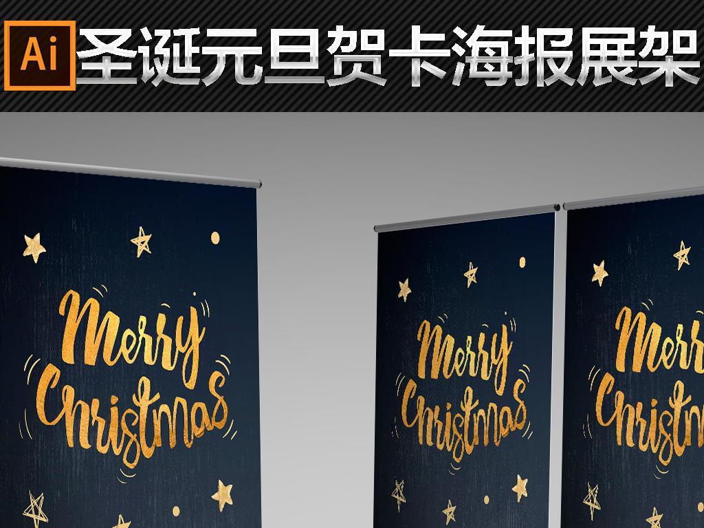 黑金手绘矢量创意圣诞元旦贺卡海报展板展架