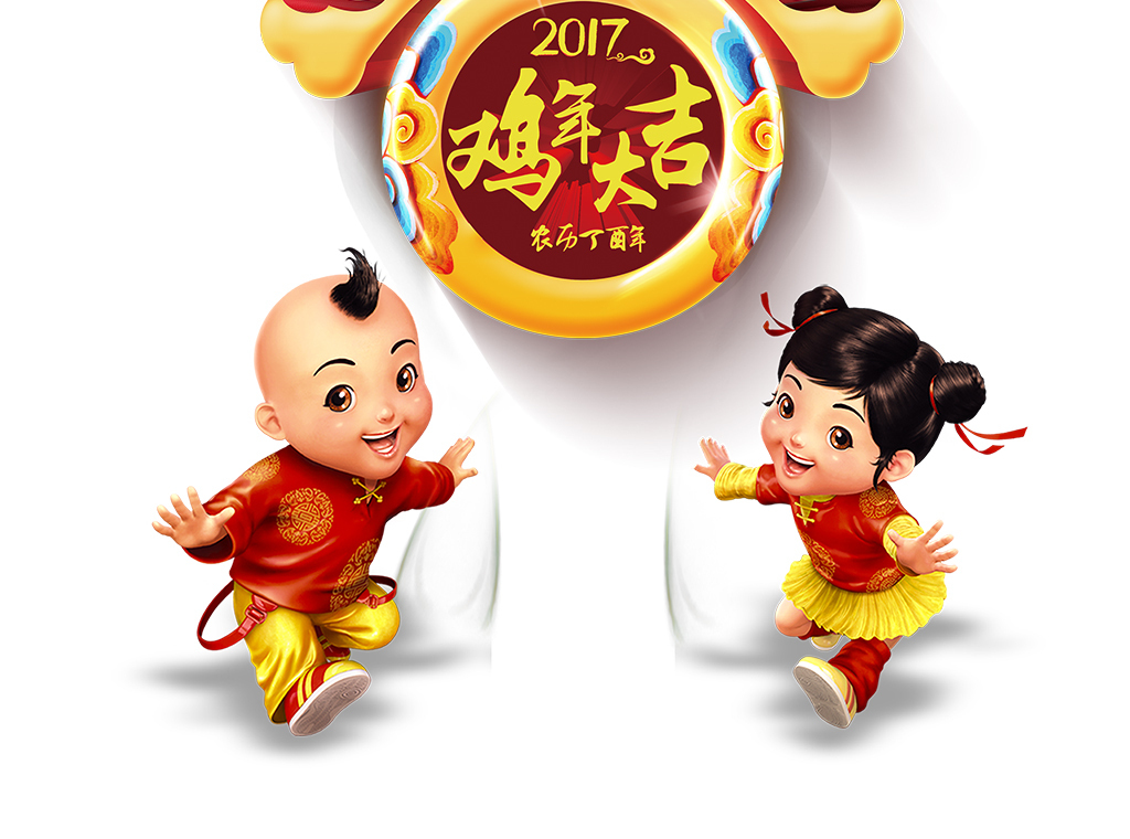 2017恭贺新禧鸡年卡通素材|春节素材