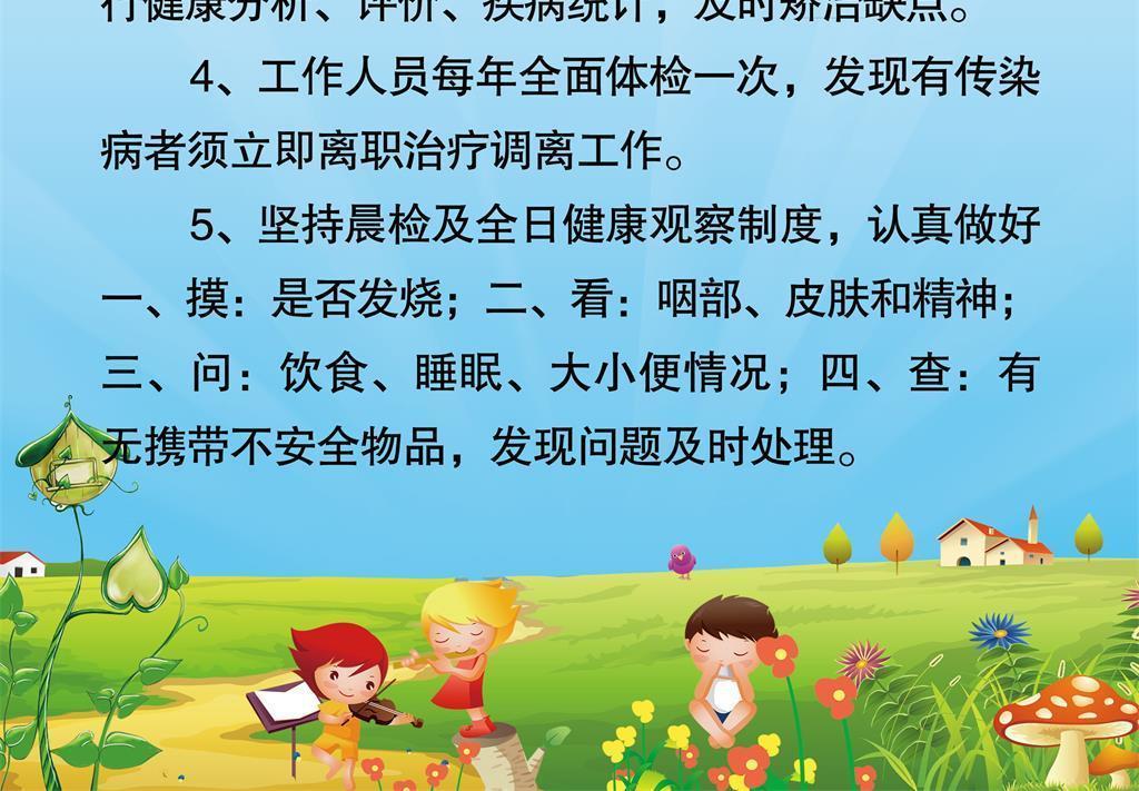 幼儿园制度psd下载图片