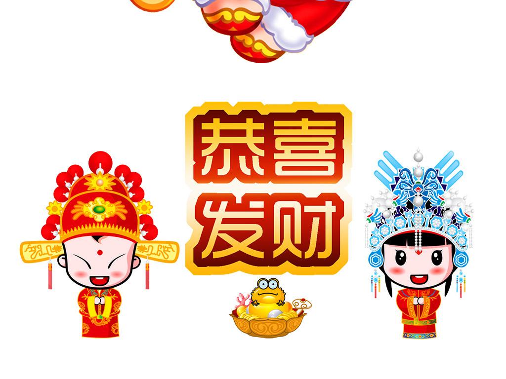 2017大拜年鸡年透明卡通素材|2017春节透明素材