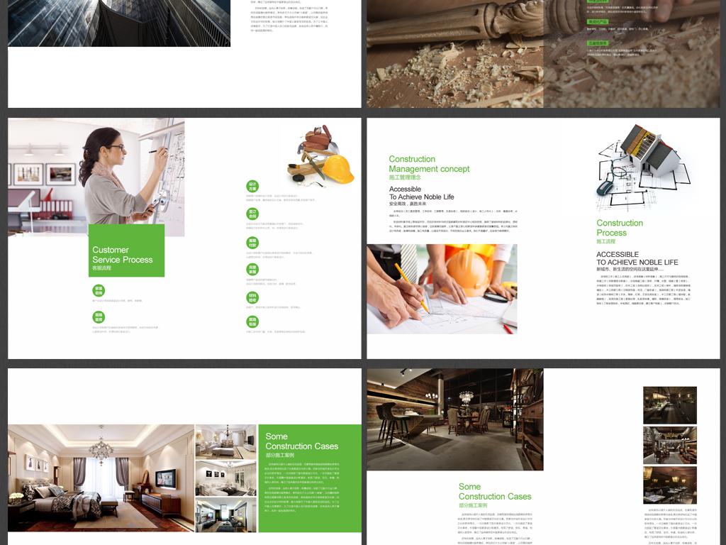 设计作品简介: 室内设计家装公司画册