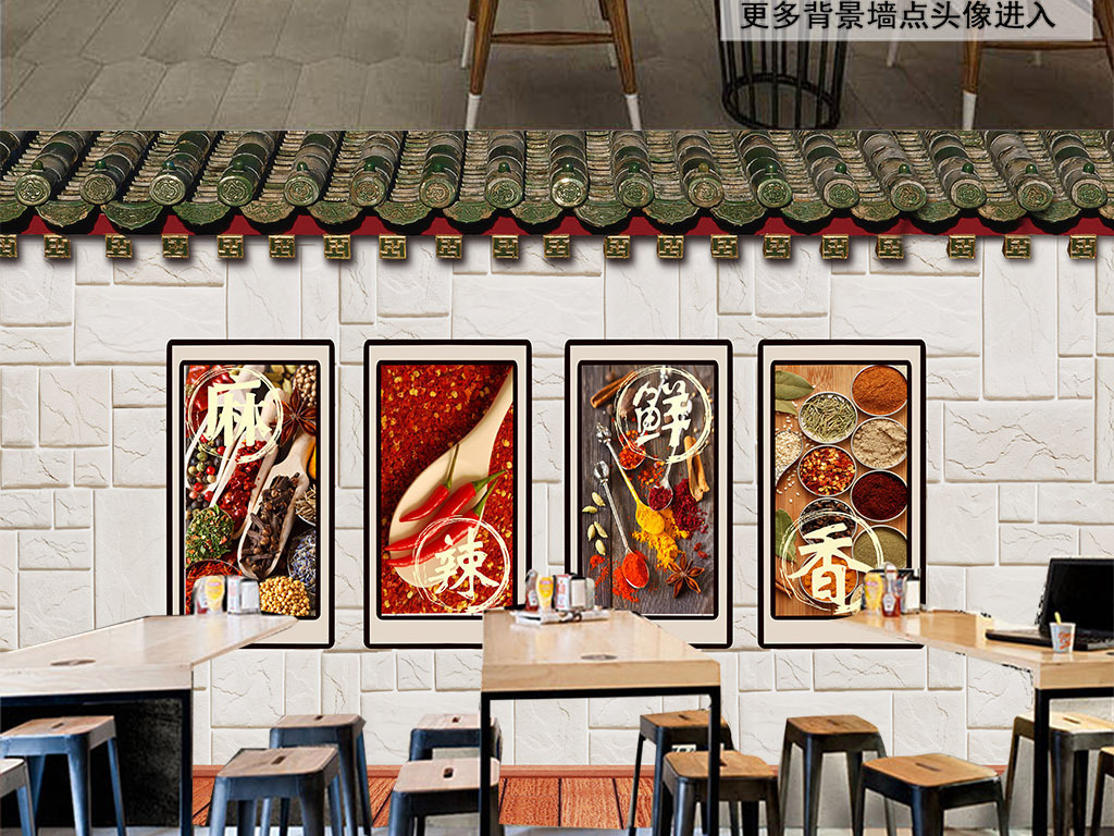 酸辣粉电视背景墙图片客厅电视背景墙中式火锅店中式背景饭店饭店背景
