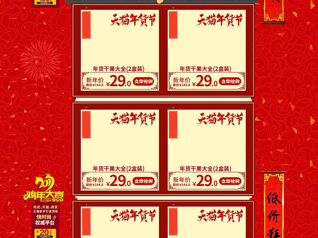 2017手绘淘宝天猫年货节首页装修模板