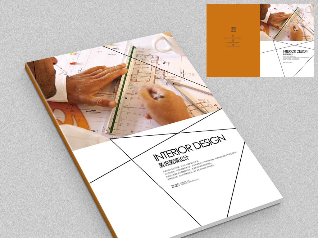 简约空间室内设计画册封面
