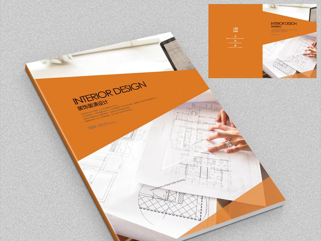 装饰装饰室内设计公司画册封面图片