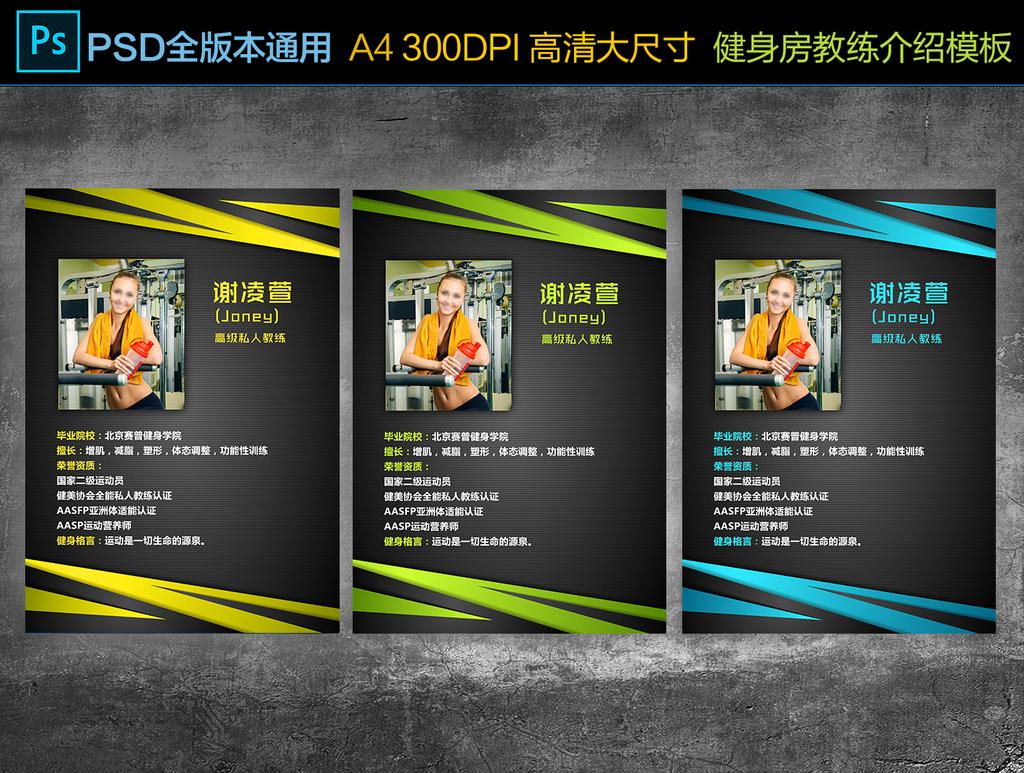 a4健身教练介绍墙模板