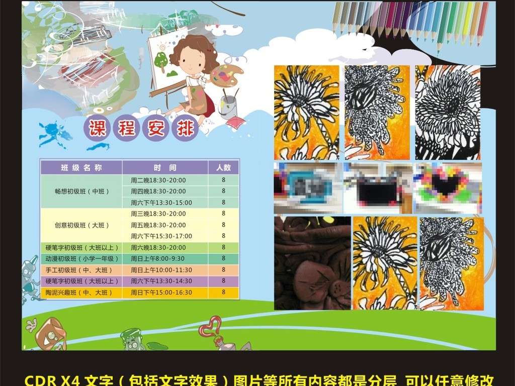 儿童绘画宣传单美术画室教育培训班招生