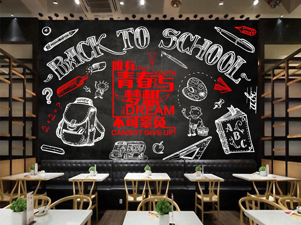 笔画书本青春复古背景黑板复古酒吧开学电视背景墙图片玻璃电视背景墙