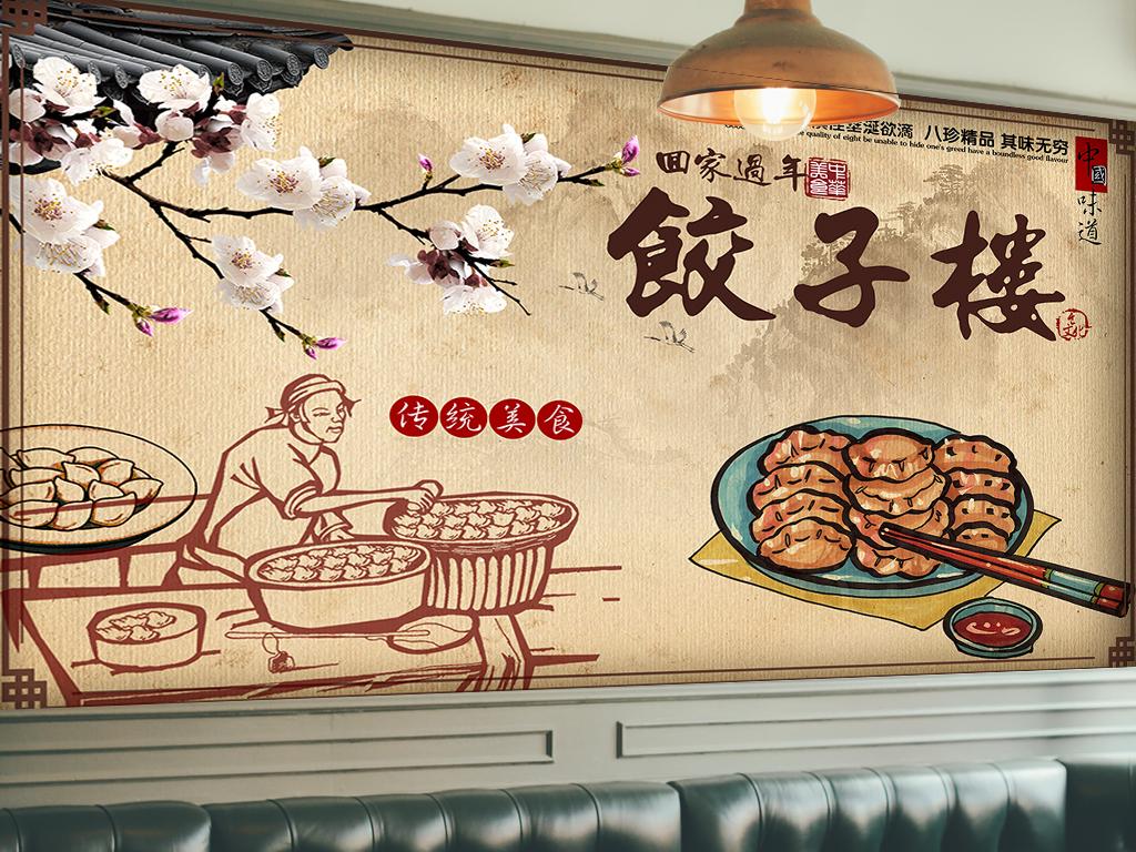 中国风回家过年饺子楼美食餐饮背景墙