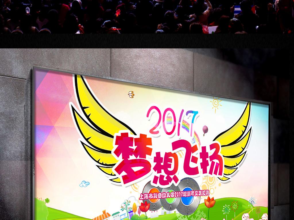 2017新年舞台展板卡通