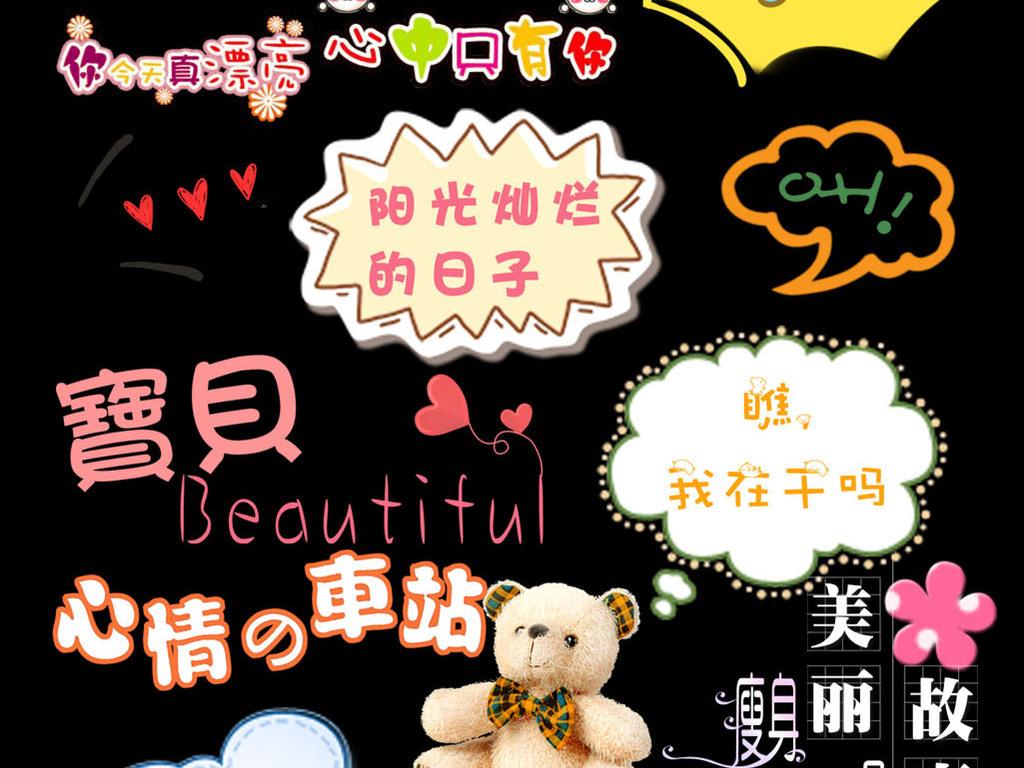 综艺字幕综艺节目字体可爱字体卡通字体图片