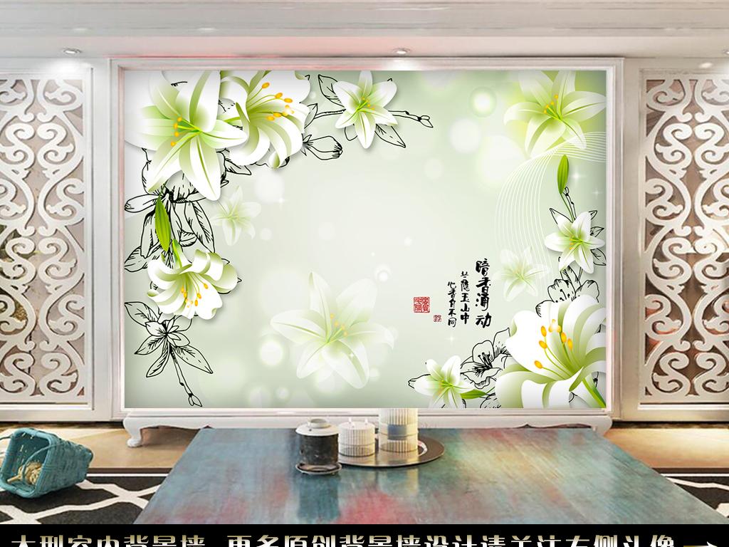 手绘梦幻百合电视背景墙