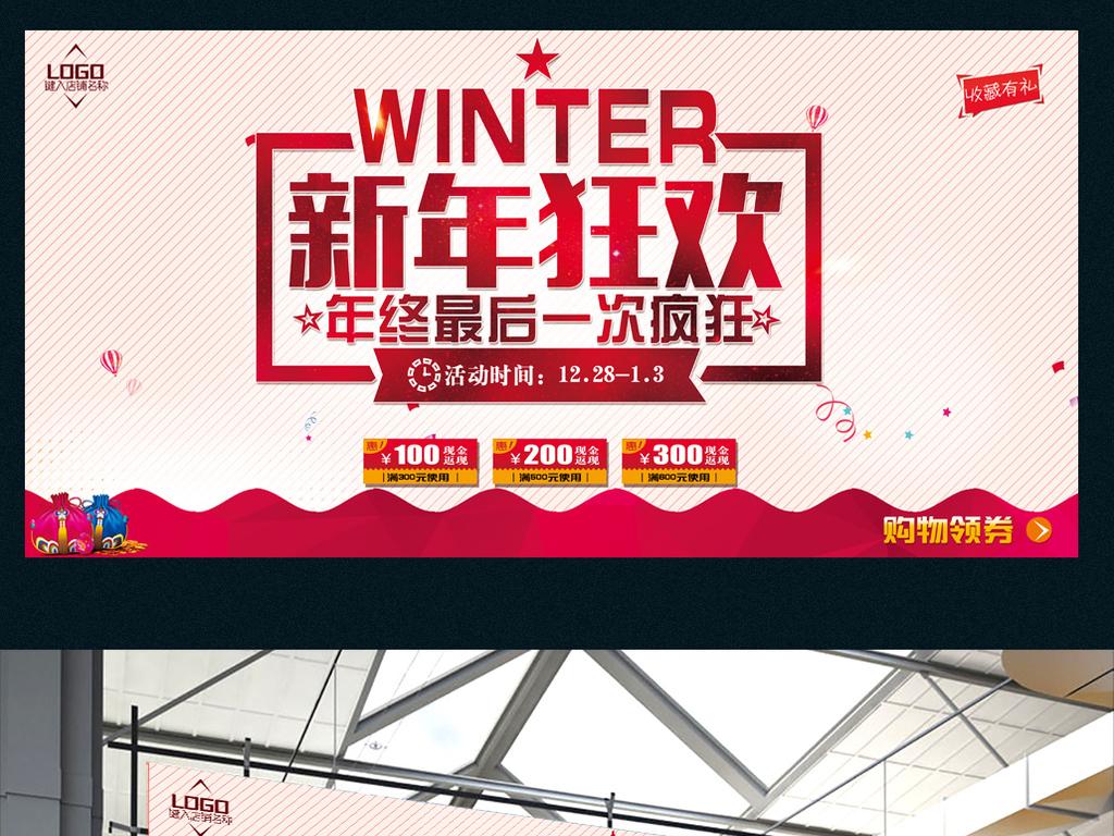 平面 广告设计 海报设计 pop海报 > 新年狂欢红色简洁展板促销海报