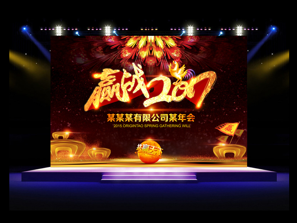 背景矢量图新春文艺晚会舞台背景迎新晚会舞台背景