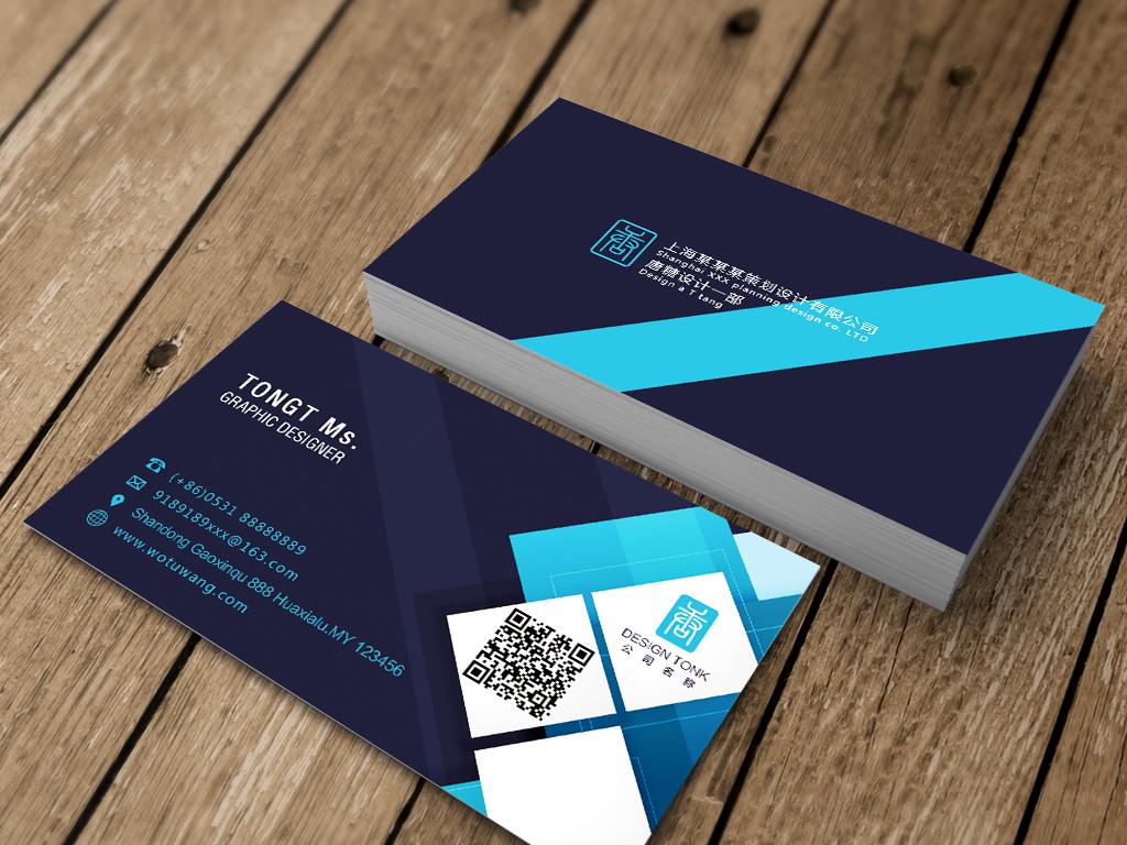 简洁创意蓝色商务二维码名片设计模板