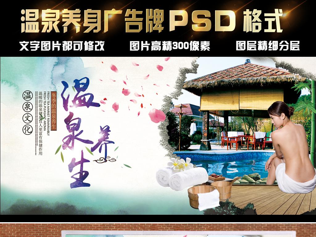 养生温泉度假区泡温泉宣传海报展板