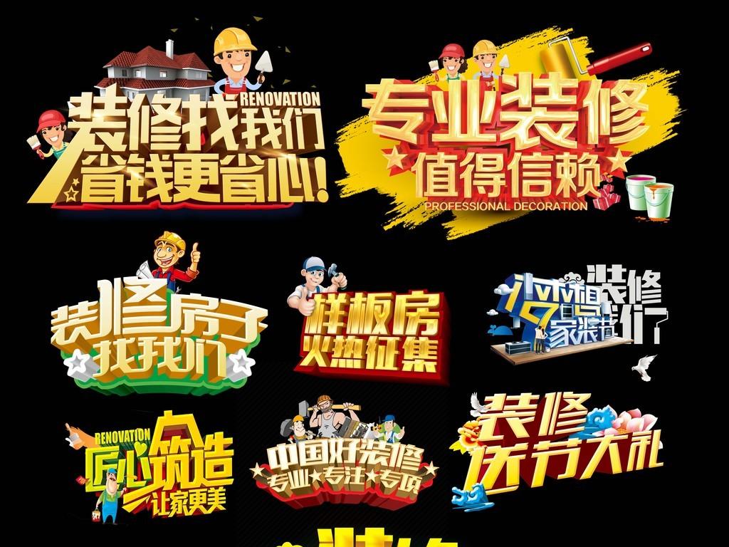 装修海报字体装潢海报文字(图片编号:15989200)_中文图片