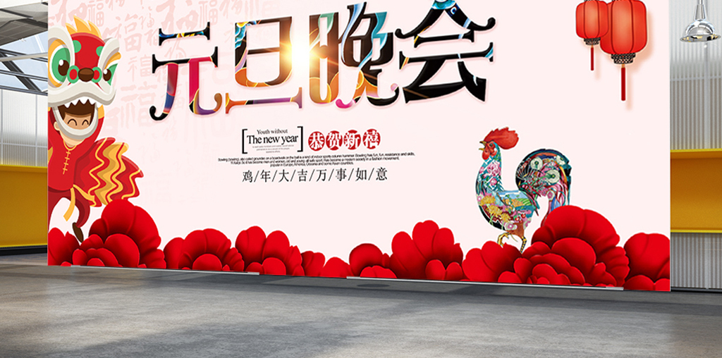 中国风元旦联欢晚会新年海报